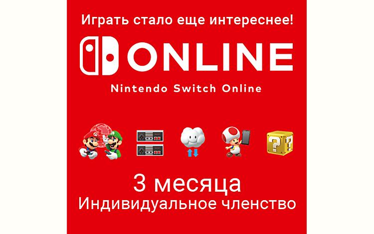 Nintendo Switch Online (Индивидуальное членство - 3 месяца) (Цифровая версия)
